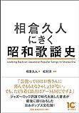 「相倉久人にきく昭和歌謡史」販売ページヘ