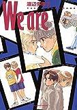 We are (フラワーコミックススペシャル)