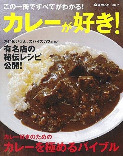 カレーが好き! (e-MOOK)