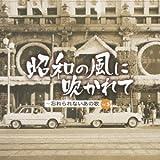 昭和の風に吹かれて-忘れられないあの頃の歌 VOL.5
