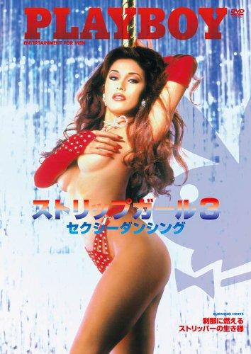 ストリップガール 3 / セクシーダンシング [DVD]