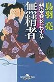 剣客春秋親子草 無精者 (幻冬舎時代小説文庫)