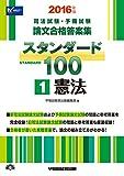 司法試験・予備試験 スタンダード100 (1) 憲法 2016年 (司法試験・予備試験 論文合格答案集)