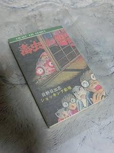 毒虫小僧 (ヒットコミックス ショッキング劇場)