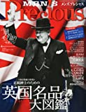 MEN'S Precious (メンズ・プレシャス) 2012年 07月号 [雑誌]