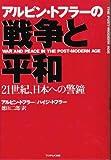 アルビン・トフラーの戦争と平和―21世紀、日本への警鐘