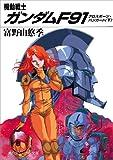 機動戦士ガンダムF91 クロスボーン・バンガード(下)<機動戦士ガンダムF91> (角川スニーカー文庫)