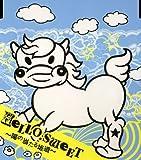 HELLO.SWEET 〜陽の当たる坂道〜-少年カミカゼ