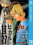 ヒカルの碁 12 (ジャンプコミックスDIGITAL)