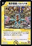 【デュエルマスターズ】《キング・オブ・デュエルロード ストロング7》黙示賢者ソルハバキコモン dmx01-030