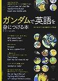 ガンダムで英語を身につける本—あの名セリフは英語だとこうなる!