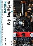 鉄道考古学事始・新橋停車場 (シリーズ「遺跡を学ぶ」096)