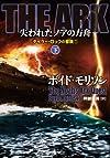 THE ARK 失われたノアの方舟 下 (タイラー・ロックの冒険1)