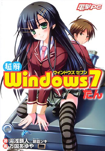 電撃PC [超解]Windows7たん