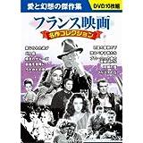 フランス映画 名作コレクション DVD10枚組 BCP-053