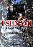 TSUNAMI―津波から生き延びるために