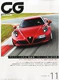 CG (カーグラフィック) 2013年 11月号 [雑誌]