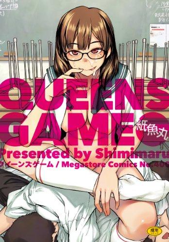QUEENS GAME (メガストアコミックス)