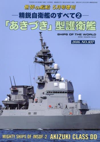 精鋭自衛艦のすべて(2) 「あきづき」型護衛艦 2016年 05 月号 [雑誌] (世界の艦船 増刊)