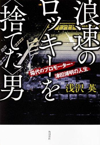 『浪速のロッキーを〈捨てた〉男 稀代のプロモーター・津田博明の人生』ボクシングビジネスの光と影