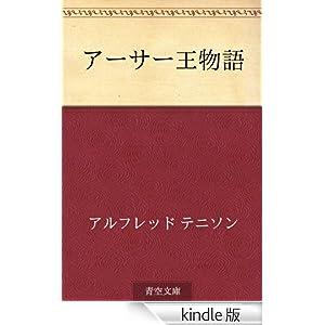 アーサー王物語 [Kindle版]