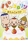 パッコロリン おたんじょうび [DVD]