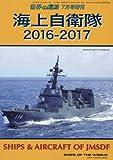 海上自衛隊 2016-2017 2016年 07 月号 [雑誌]: 世界の艦船 増刊