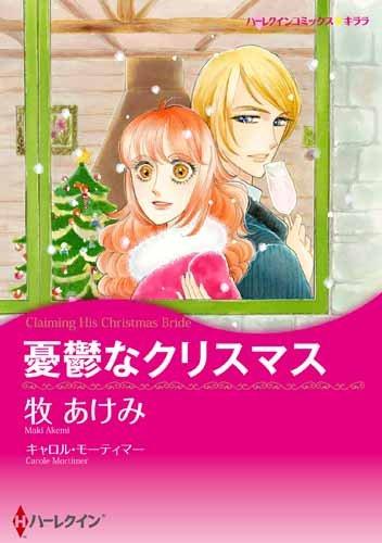 憂鬱なクリスマス (ハーレクインコミックス・キララ)
