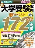 2014年度版 新大学受験案内 夢をかなえる172大学 (東進ブックス)