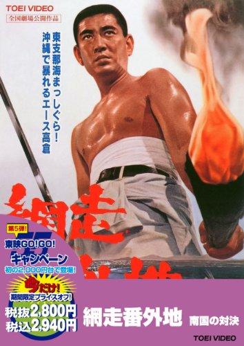 網走番外地 南国の対決【DVD】