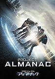プロジェクト・アルマナック[DVD]