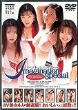 ImaginationSpecialイマジネーションスペシャル [DVD]