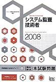 2008 徹底解説 システム監査技術者 本試験問題 (情報処理技術者試験対策書)