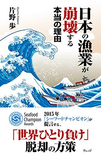 日本の漁業が崩壊する本当の理由
