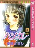 ハツカレ 1 (マーガレットコミックスDIGITAL)