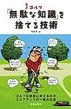 ゴルフ「無駄な知識」を捨てる技術