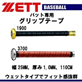 ZETT(ゼット) ノンスリップグリップテープ (btx1280)