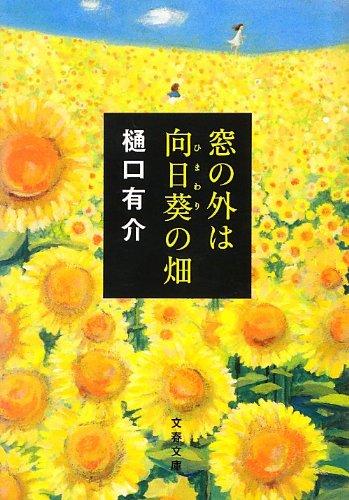窓の外は向日葵の畑