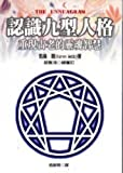 img - for Understanding of the Enneagram - to reproduce ancient soul wisdom (Traditional Chinese Edition) book / textbook / text book