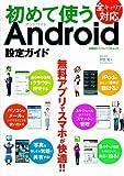 初めて使うAndroid設定ガイド (日経BPパソコンベストムック)