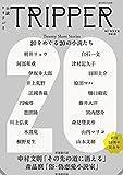 小説 TRIPPER (トリッパー) 2015年6/30号 創刊20周年記念号 [雑誌]