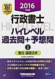 行政書士 ハイレベル過去問+予想問 (1) 憲法・基礎法学 2016年度 (旧:ハイレベル過去問演習)
