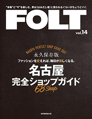 FOLT 2017年Vol.14 大きい表紙画像