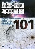 星雲・星団写真星図―撮影や観望に使える101エリア