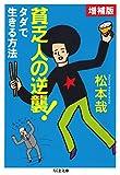 貧乏人の逆襲!【増補版】 ――タダで生きる方法 (ちくま文庫)