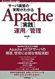 [サーバ構築の実際がわかる Apache[実践]運用/管理]のレビューと価格比較