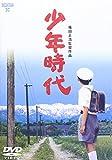 少年時代[DVD]