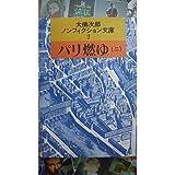 パリ燃ゆ 2 (大佛次郎ノンフィクション文庫 2)