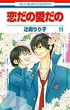恋だの愛だの(11): 花とゆめコミックス