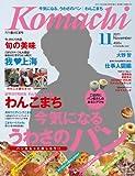 香川こまち (2011年11月号)